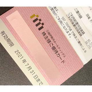 イセタン(伊勢丹)の株主優待カード 三越伊勢丹(ショッピング)