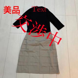 アナイ(ANAYI)のアナイ ANAYI グレージュ スカート 通勤 デート(ひざ丈スカート)