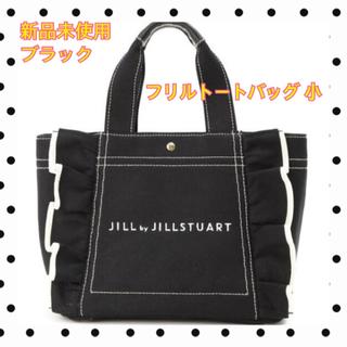JILL by JILLSTUART - 新品未使用 ジルバイジルスチュアート フリルキャンバストートバッグ 小