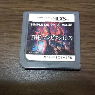 SIMPLE DSシリーズ Vol.32 THE ゾンビクライシス