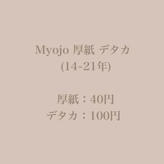 Johnny's - Myojo 厚紙 デタカ メセカ