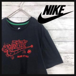 NIKE - 【90.s NIKE×耐克】超激レア古着 ビックスウォッシュ 化竜プリント