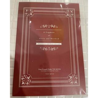 劇場版 Fate Grand Order キャメロット 来場者特典 第3弾 冊子