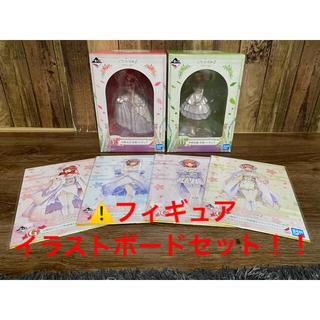 5等分の花嫁 フィギュア 一番くじ 中野四葉 中野五月 イラストボードセット