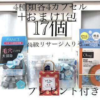 オバジ(Obagi)の酵素洗顔パウダーFANCL.リサージ.スイサイ.オバジ各4個他.合計17個お試し(洗顔料)