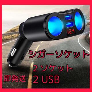 即発送【ブラック】シガーソケット/USB×2ポート 電圧表示付