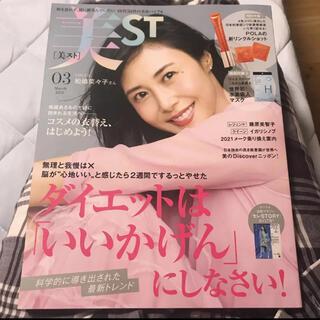 コウブンシャ(光文社)の美ST 3月号 雑誌のみ(美容)