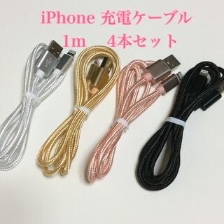 iPhone - iPhone 充電ケーブル 1m 4本セットライトニングケーブル 充電コード