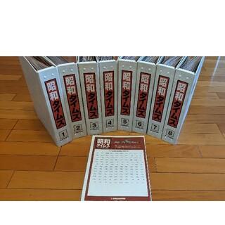 ディアゴスティーニ 週間 「昭和タイムズ」全冊、特製バインダー・自分史記念日ステ