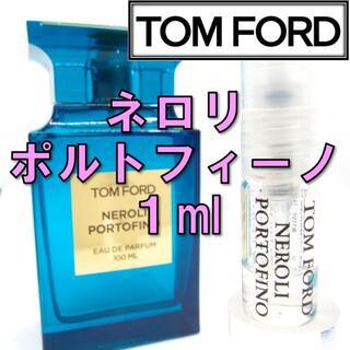トムフォード(TOM FORD)の【新品】トムフォード TOM FORD ネロリポルトフィーノ 1ml 香水(ユニセックス)