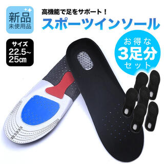 衝撃吸収 中敷き 3足セット 男女兼用 インソール 靴 22.5-25cm(その他)