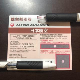 日本航空 JAL 株主優待券(その他)