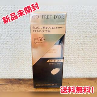COFFRET D'OR - 【新品】コフレドール スキンイリュージョンプライマーUV(25ml)