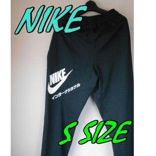 ナイキ(NIKE)の【5,500円商品】NIKE インターナショナル パンツ ブラック ダンス S(カジュアルパンツ)