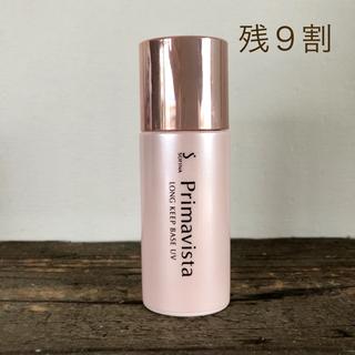 Primavista - 【残9割】プリマヴィスタ 皮脂くずれ 防止化粧下地ロングキープベースUV25ml