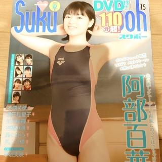 Suku→Boh vol.15(2020夏号) モエッコ スクボー グラビア