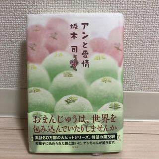 コウブンシャ(光文社)のアンと愛情(文学/小説)