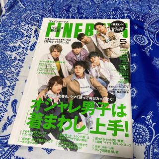 ジャニーズウエスト(ジャニーズWEST)のFINEBOYS (ファインボーイズ) 2019年 05月号(その他)