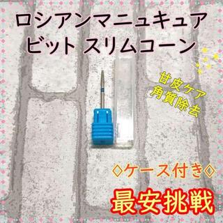 ロシアンマニキュア ネイルビット コーン キューティクル ネイル お手入れ ケア(つけ爪/ネイルチップ)