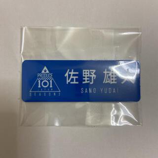 produce101 japan 日プ 佐野雄大 ネームプレート 新品未開封品