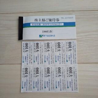 ヤマザワ割引券 2000円分(ショッピング)