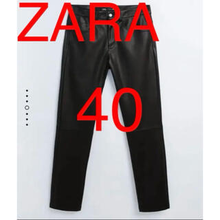 ザラ(ZARA)のZARA フェイクレザーパンツ(その他)