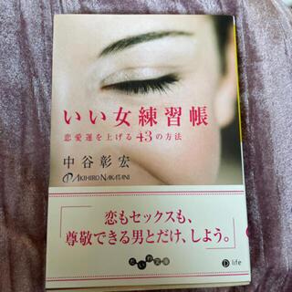 シュウエイシャ(集英社)のいい女練習帳 恋愛運を上げる43の方法(ファッション/美容)