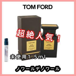 トムフォード(TOM FORD)の【TOMFORD】トムフォード ノワール デ ノワール 1.5ml(ユニセックス)