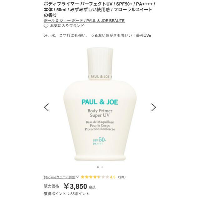 PAUL & JOE(ポールアンドジョー)のPAUL&JOE  ボディプライマー パーフェクトUV コスメ/美容のボディケア(日焼け止め/サンオイル)の商品写真