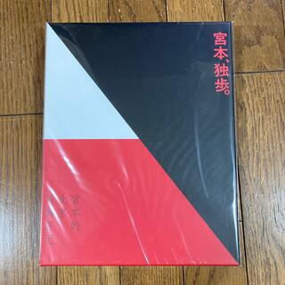 宮本浩次 / 宮本独歩(写真集付受注生産限定盤)(CD+写真集+ポスター)