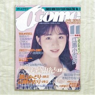 オトメクラブ/1987年11月号/通巻12号