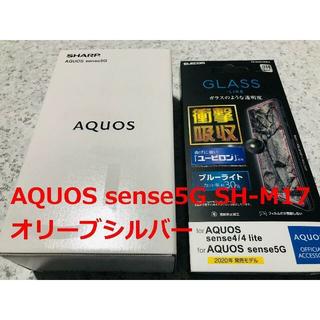 AQUOS - 新品☆AQUOS sense5G SH-M17 シルバー☆納品書あり