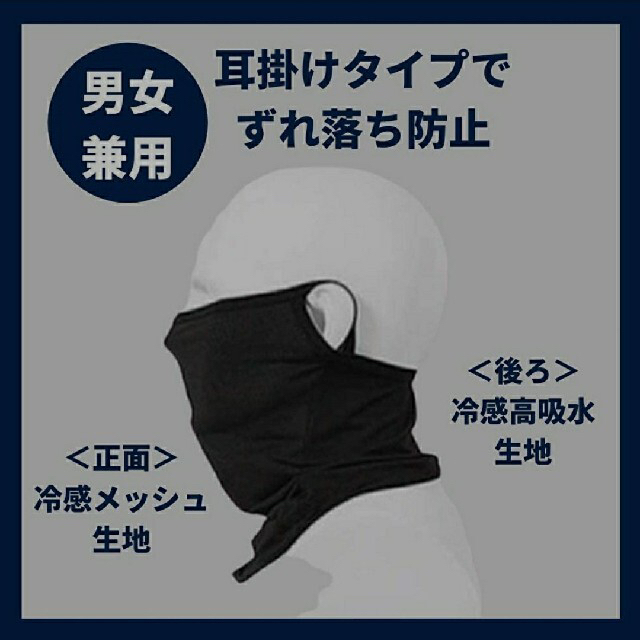 【新品】冷感フェイスカバー2枚 スポーツ/アウトドアのフィッシング(ウエア)の商品写真