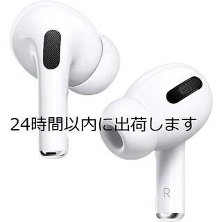 Apple - 【 即日発送】新品未使用Apple AirPods Proエアポッズ プロ