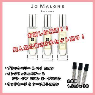 ジョーマローン(Jo Malone)の【ジョーマローン】3本セット 超人気の香水!(ユニセックス)