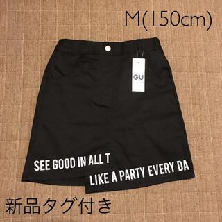 ジーユー(GU)の新品 GU ジーユー アシンメトリーヘムスカートパンツ 150 ブラック(スカート)