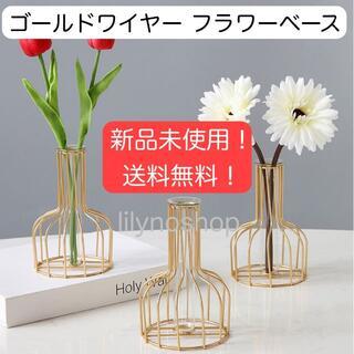 【ラスト2点!】ゴールド ワイヤー フラワーベース 北欧 韓国 インテリア 花瓶
