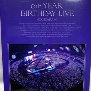 乃木坂46 - 乃木坂46 8th year birthday live
