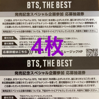 BTS 防弾少年団 BTS THE BEST シリアルナンバー 4枚セット