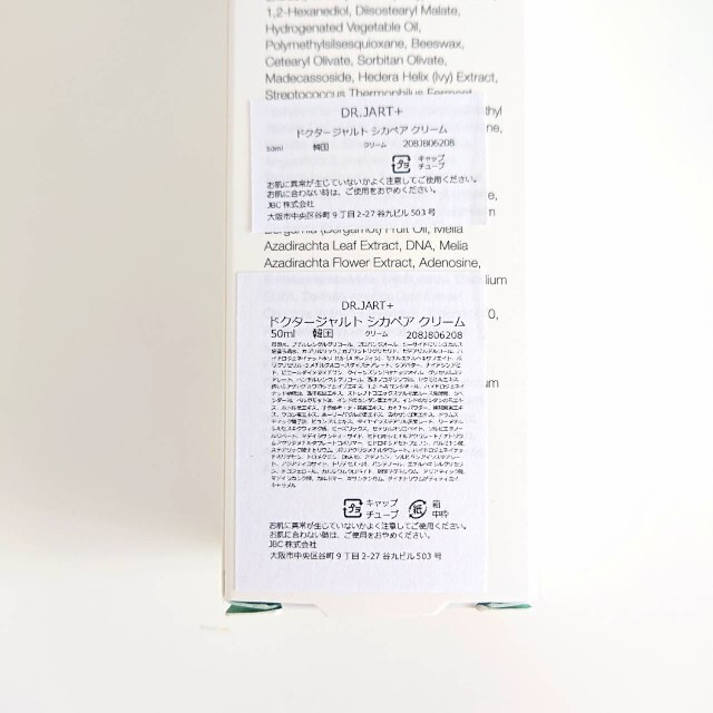 Dr. Jart+(ドクタージャルト)のドクタージャルト シカペアクリーム【 2本 】第2世代 50ml  新品未使用  コスメ/美容のスキンケア/基礎化粧品(フェイスクリーム)の商品写真