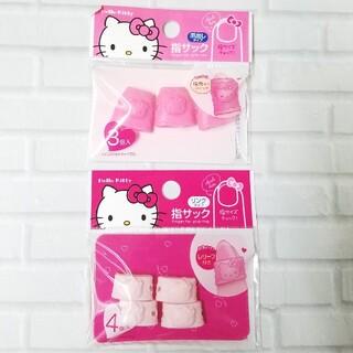 ハローキティ - ハローキティ 指サック 2種類セット Hello Kitty サンリオ 新品未開