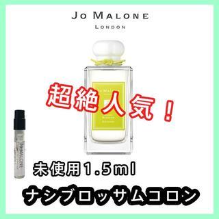ジョーマローン(Jo Malone)の【限定!ジョーマローン】ナシ ブロッサム コロン 1.5ml(ユニセックス)
