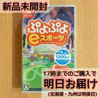 Switch ぷよぷよeスポーツ