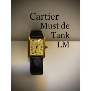 カルティエ(Cartier)の美品 カルティエ マスト タンク アイボリー LM Cartier(腕時計)