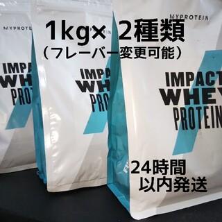 MYPROTEIN - 新品 送料込み マイプロテイン インパクトホエイ 1kg×2種類