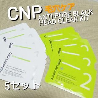 チャアンドパク(CNP)の【CNP】毛穴ケア ANTI-PORE BLACK HEAD CLEAR KIT(パック/フェイスマスク)