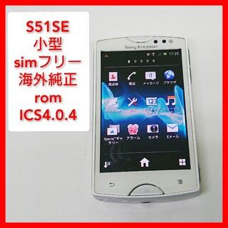 エクスペリア(Xperia)のSIMフリー★S51SE Xperia mini(4.0.4 ICS)電池 小型(スマートフォン本体)