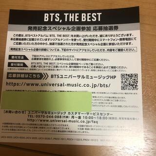 防弾少年団(BTS) - BTS THE BEST シリアルコード シリアルナンバー シリアル 抽選券