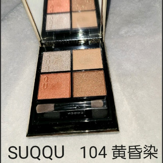 SUQQU(スック)のSUQQU アイシャドウ 104 黄昏染 コスメ/美容のベースメイク/化粧品(アイシャドウ)の商品写真
