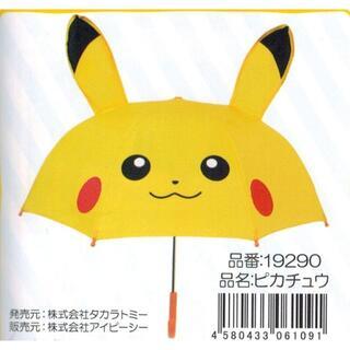 ●子供用耳付き傘・ピカチュウ・雨の日が楽しくなりそう・新品・未使用品●(傘)